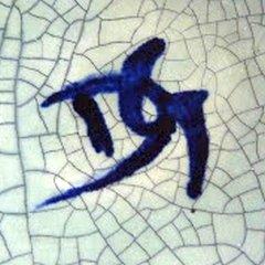 daniel-greening-signature-monogram